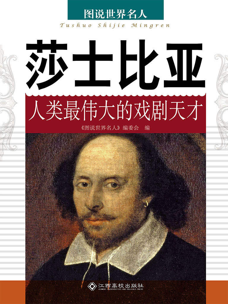 莎士比亚:人类最伟大的戏剧天才