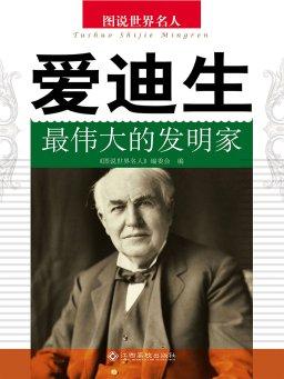 爱迪生:最伟大的发明家