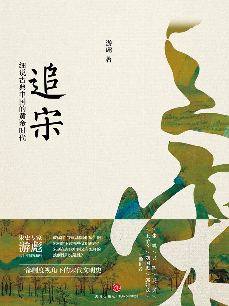 追宋:细说古典中国的黄金时代