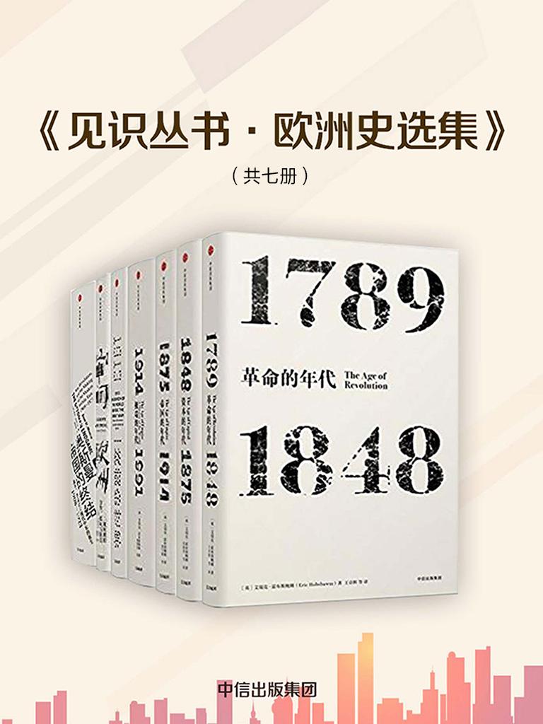 见识丛书·欧洲史选集(共七册)