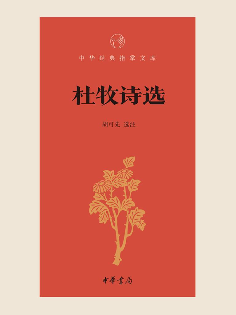 杜牧诗选(中华经典指掌文库)