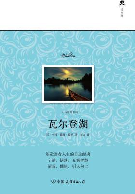 瓦尔登湖(精装典藏版)