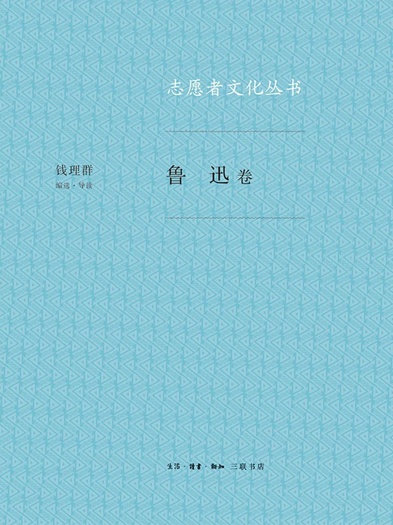 鲁迅卷(志愿者文化丛书)