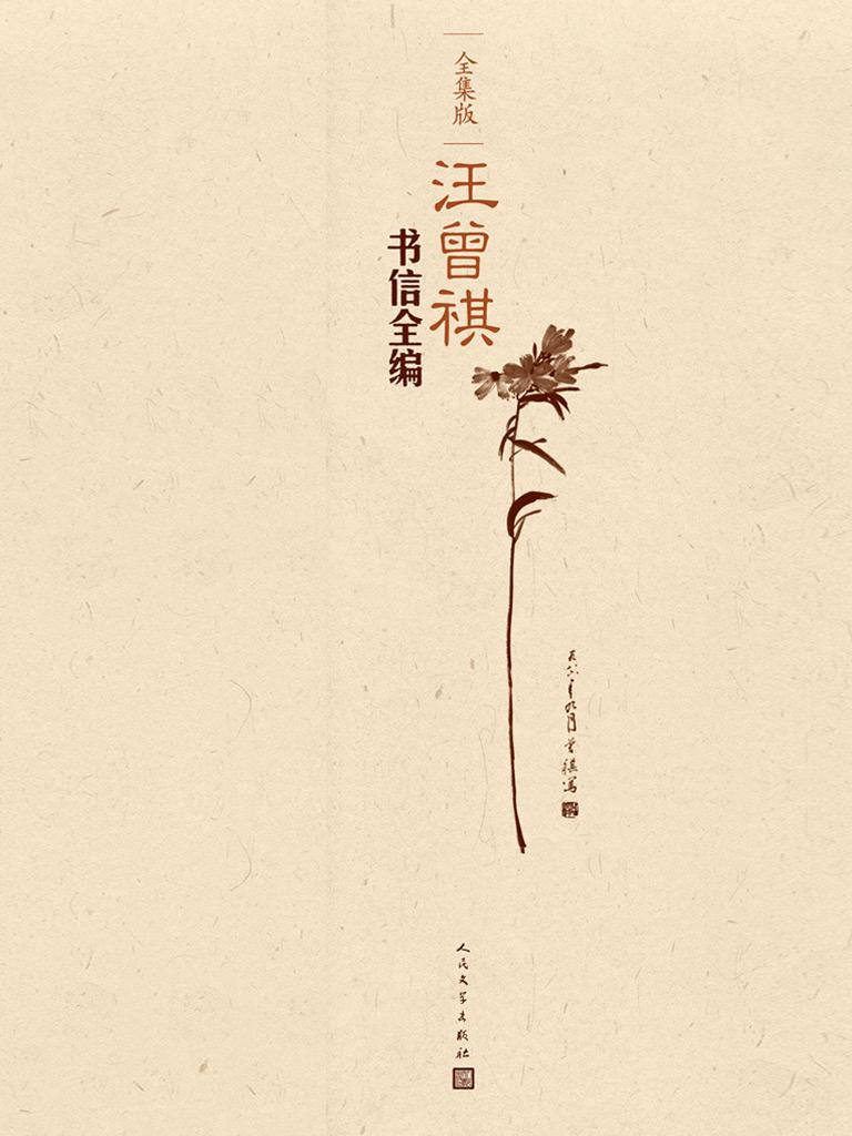 汪曾祺书信全编