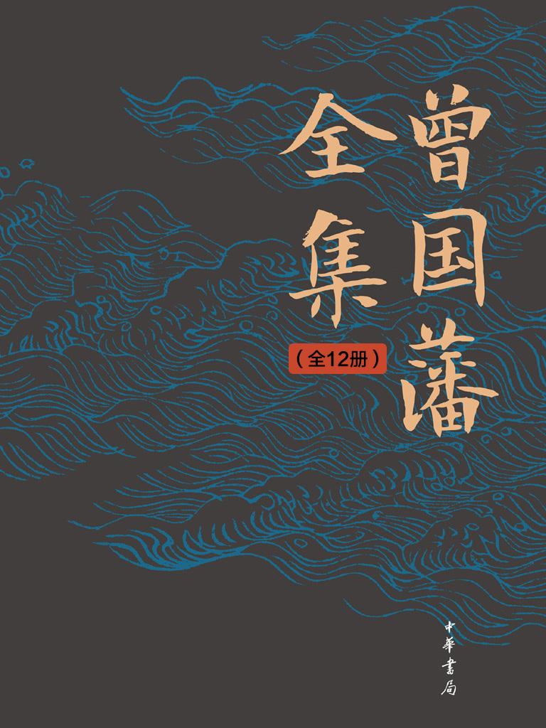 曾国藩全集(全12册)