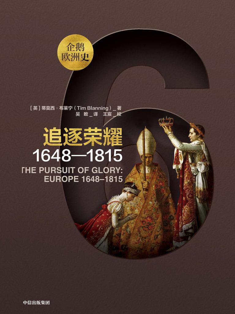 追逐荣耀:1648-1815(企鹅欧洲史)