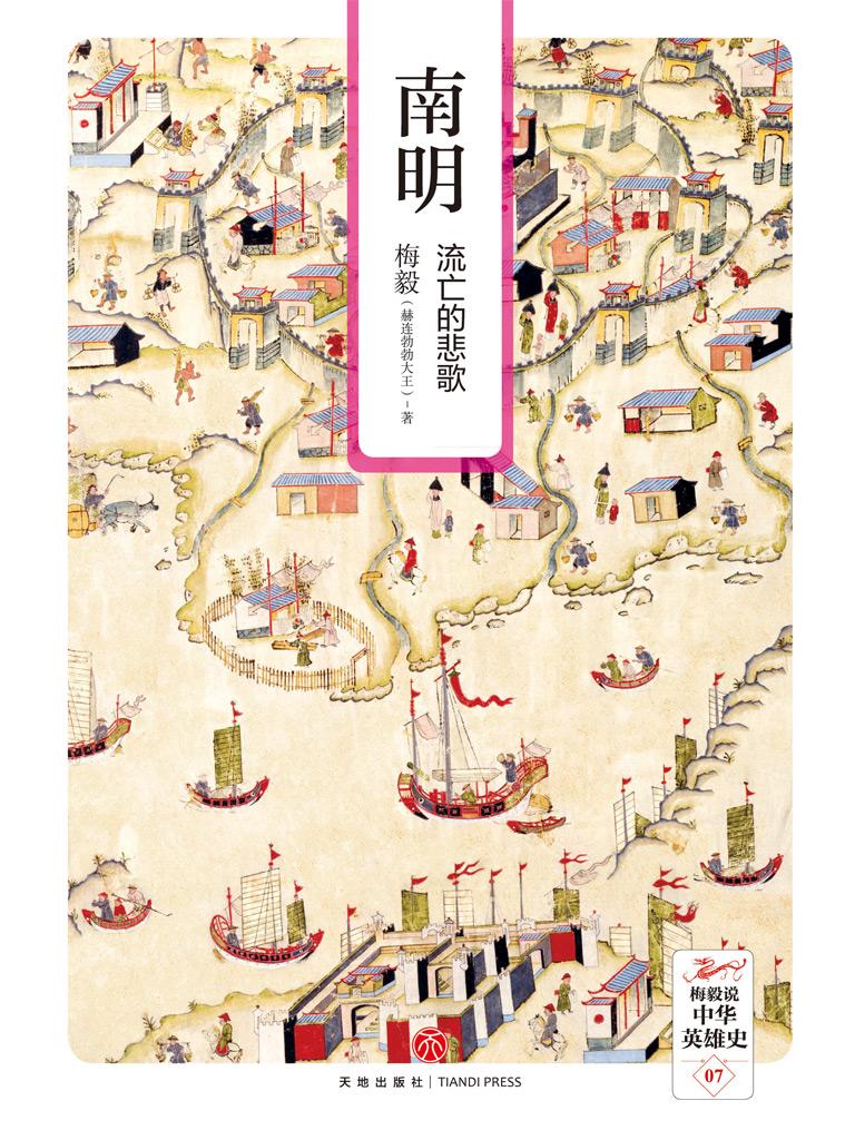 南明:流亡的悲歌