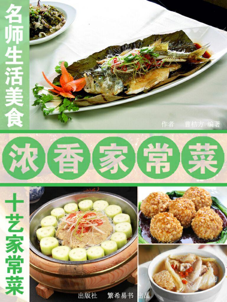 名师生活美食·十艺家常菜·浓香家常菜
