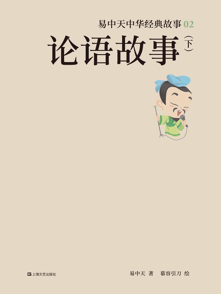 易中天中华经典故事 02:论语故事(下)