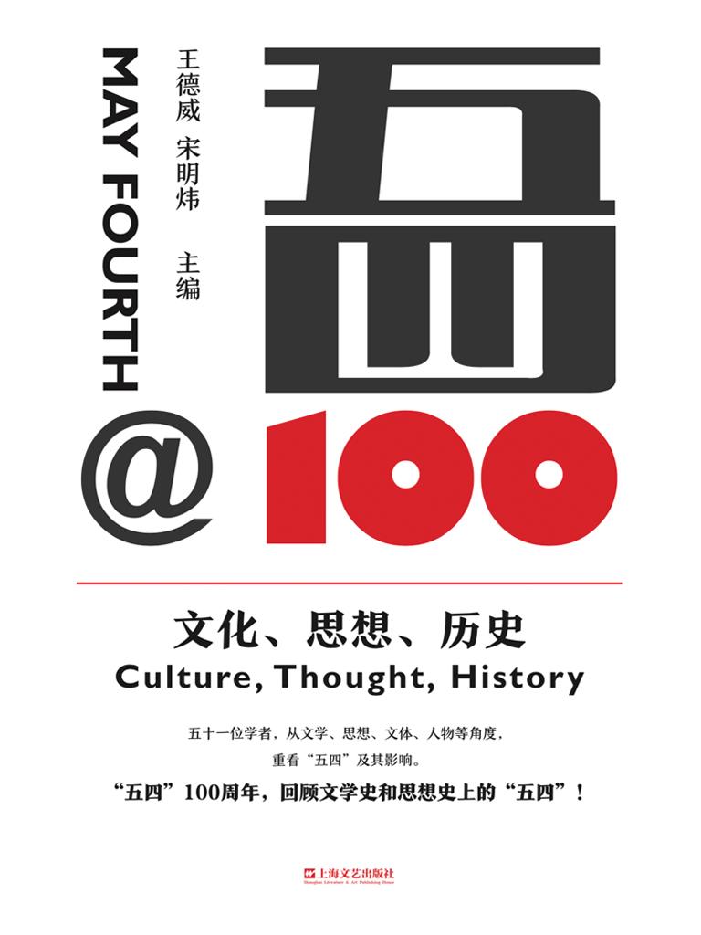 五四@100:文化、思想、历史