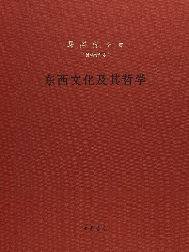 东西文化及其哲学:梁漱溟全集(新编增订本)
