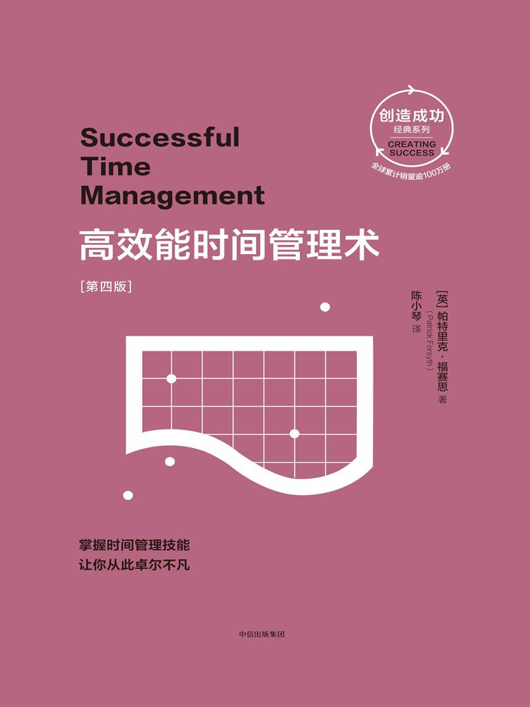 高效能时间管理术(第四版)