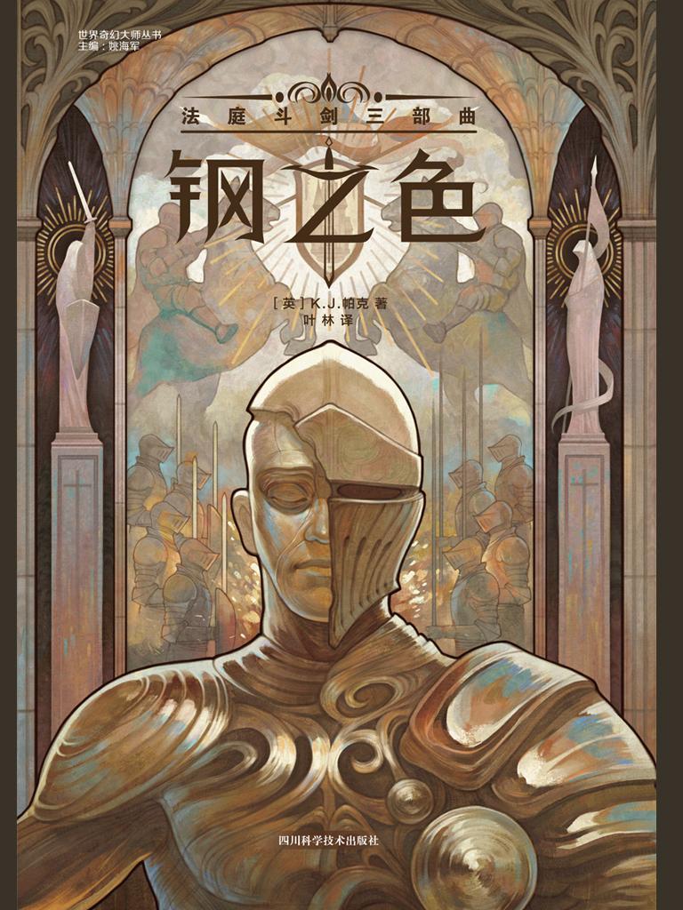 钢之色:法庭斗剑三部曲