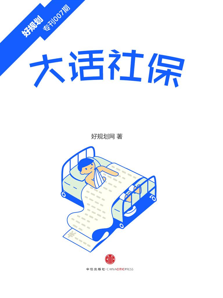 大话社保(好规划专刊007期)