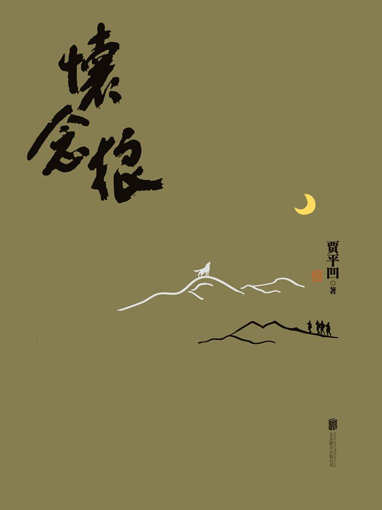 怀念狼(贾平凹经典小说集)