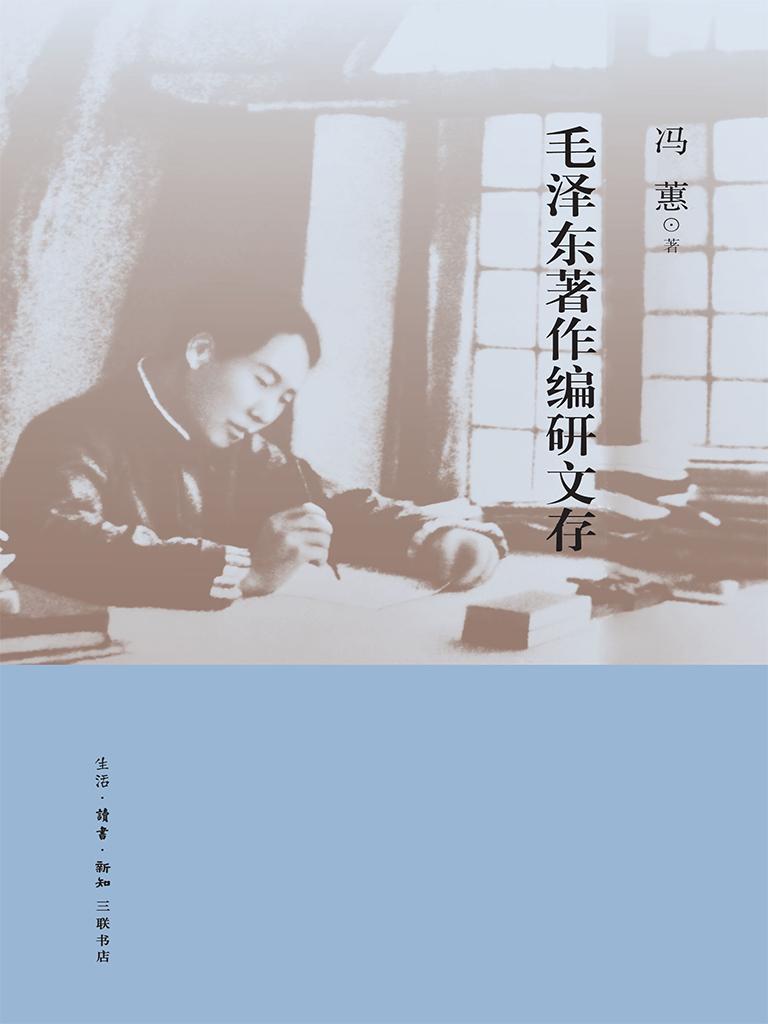 毛泽东著作编研文存