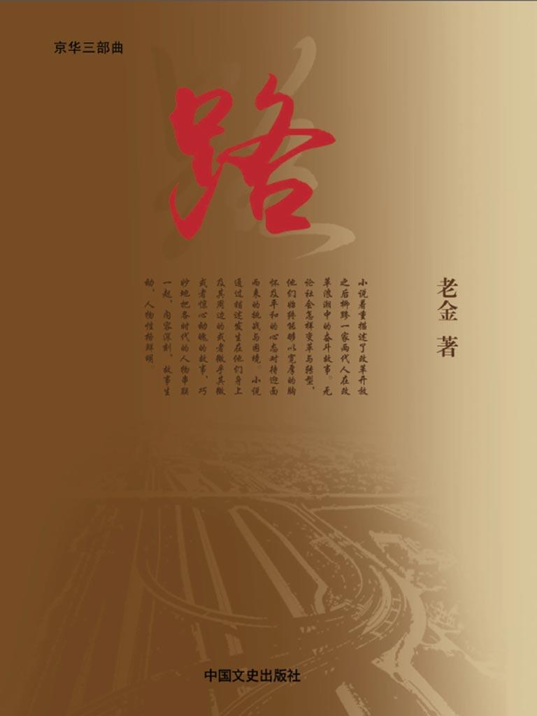 路(京华三部曲)