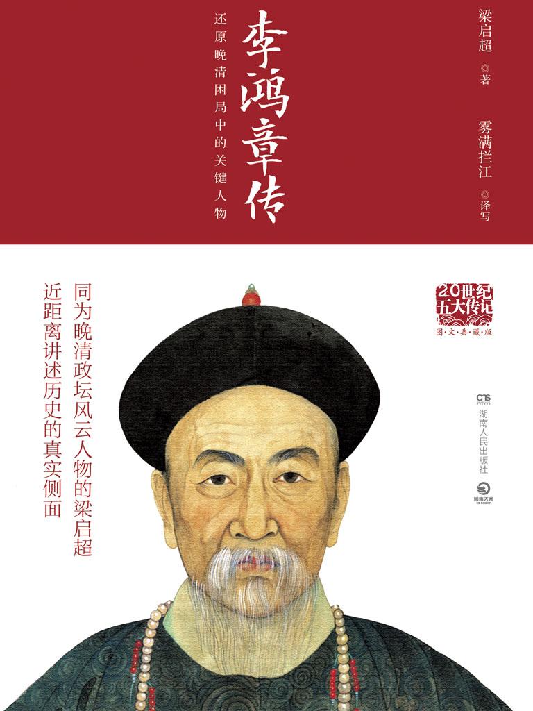 李鸿章传(20世纪五大传记)