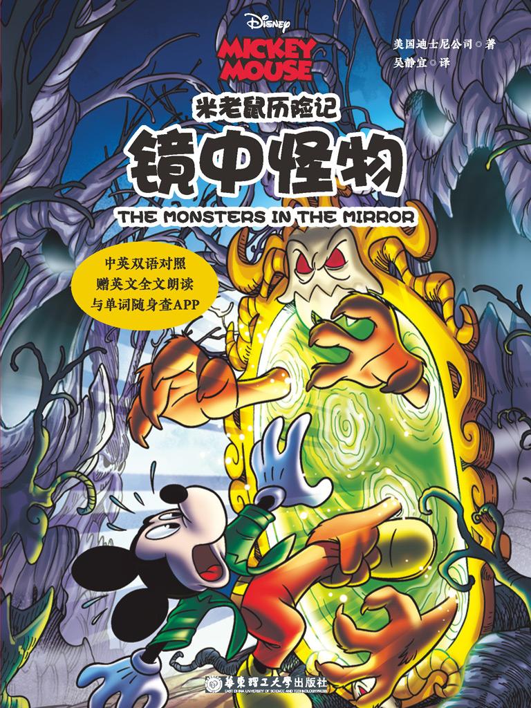 米老鼠历险记:镜中怪物(中英双语对照)