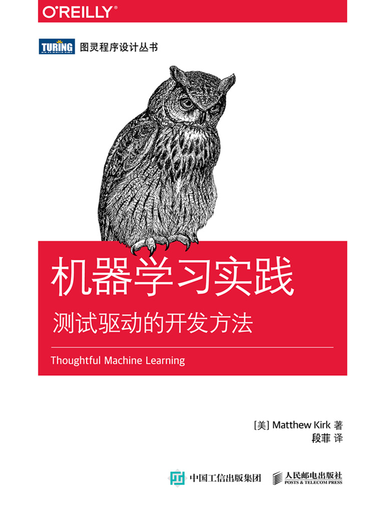 机器学习实践:测试驱动的开发方法