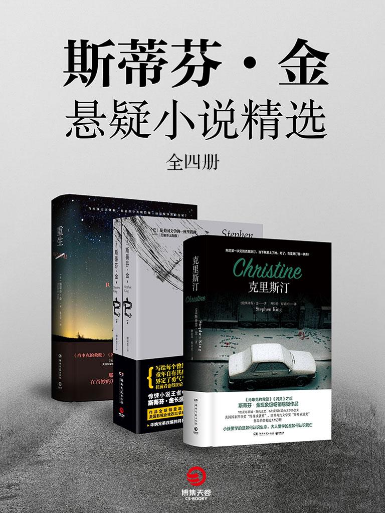 斯蒂芬·金悬疑小说精选(全四册)