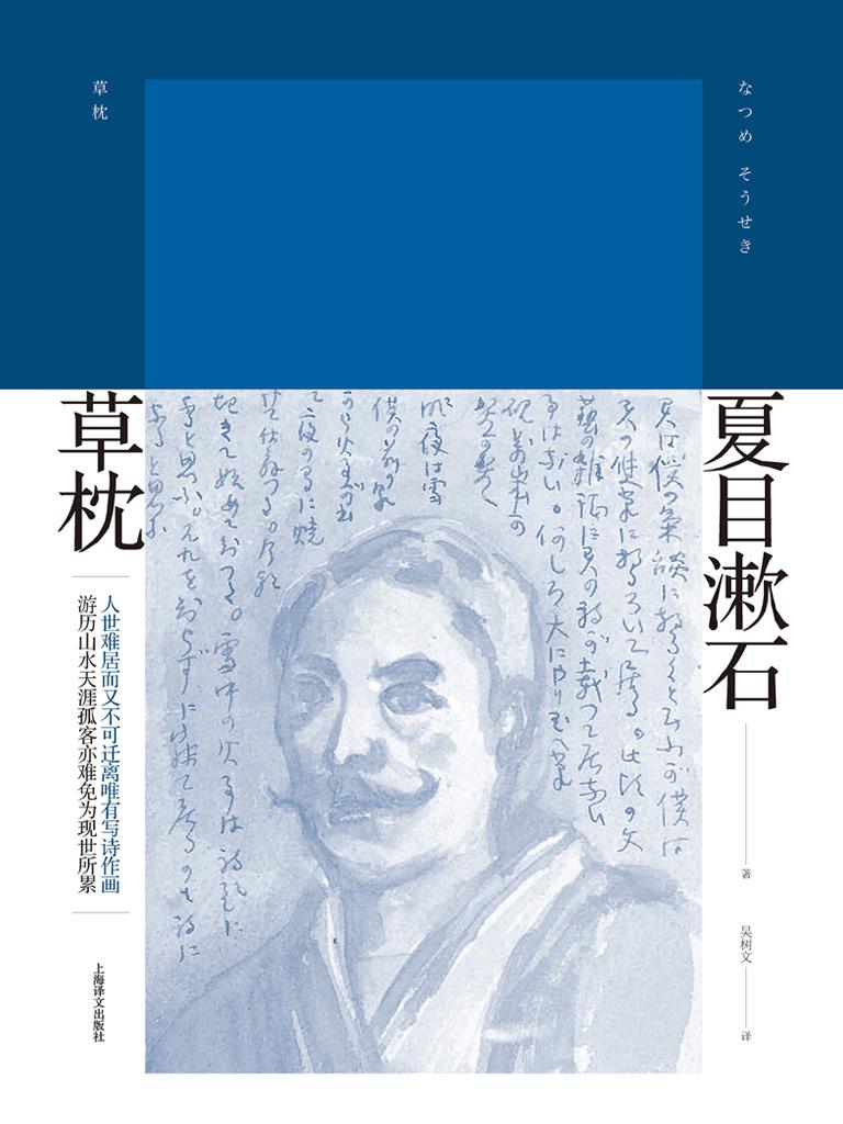 草枕(夏目漱石作品)