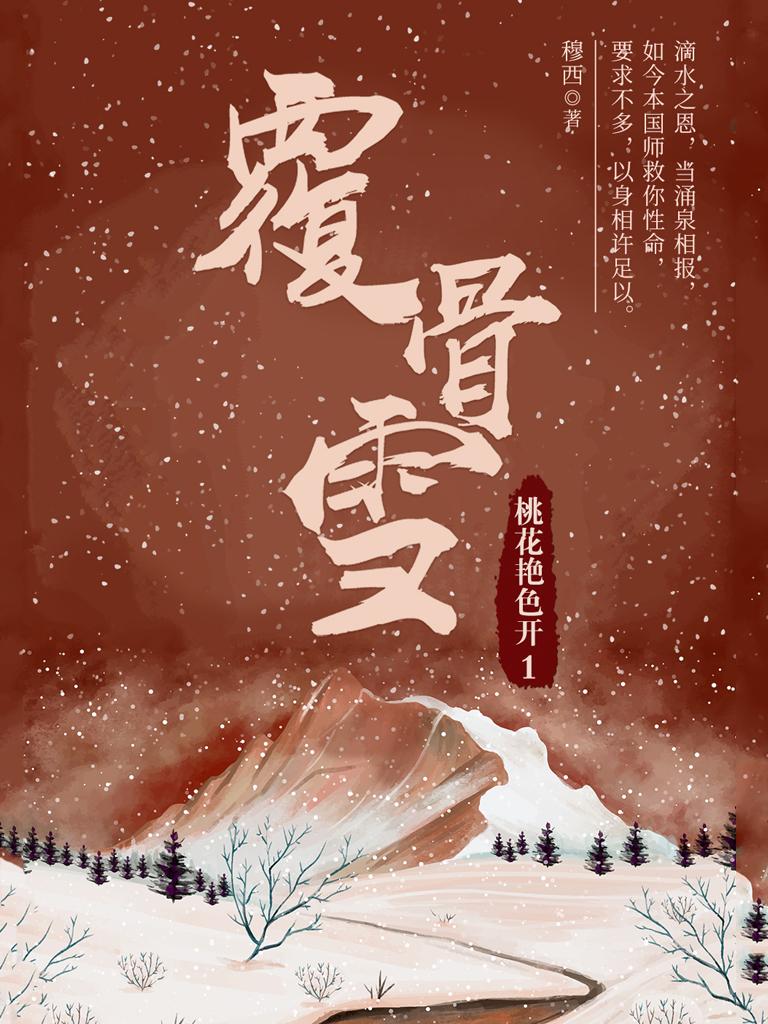 覆骨雪 1:桃花艳色开