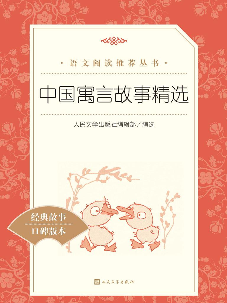 中国寓言故事精选(语文阅读推荐丛书)