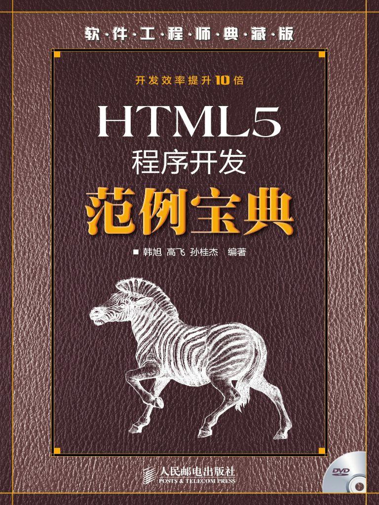 HTML5程序开发范例宝典