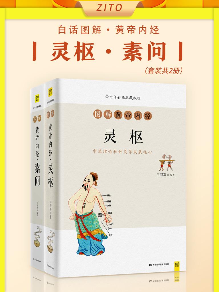 白话图解黄帝内经:灵枢+素问(全2册)