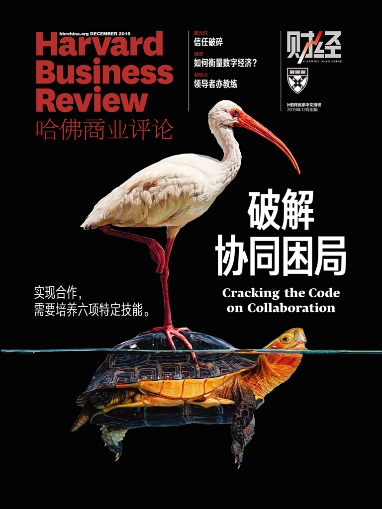 破解协同困局(《哈佛商业评论》2019年第12期)