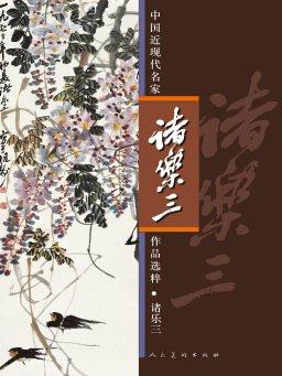 中国近现代名家作品选粹:诸乐三