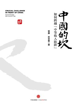 """中国的坎:如何跨越""""中等收入陷阱"""""""
