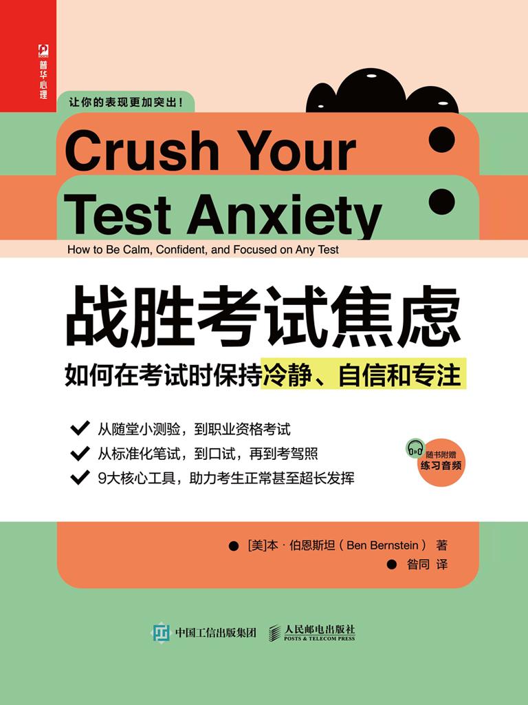 战胜考试焦虑:如何在考试时保持冷静、自信和专注