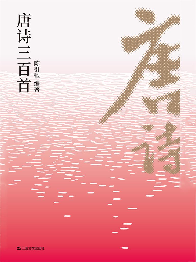 唐诗三百首(果麦经典)
