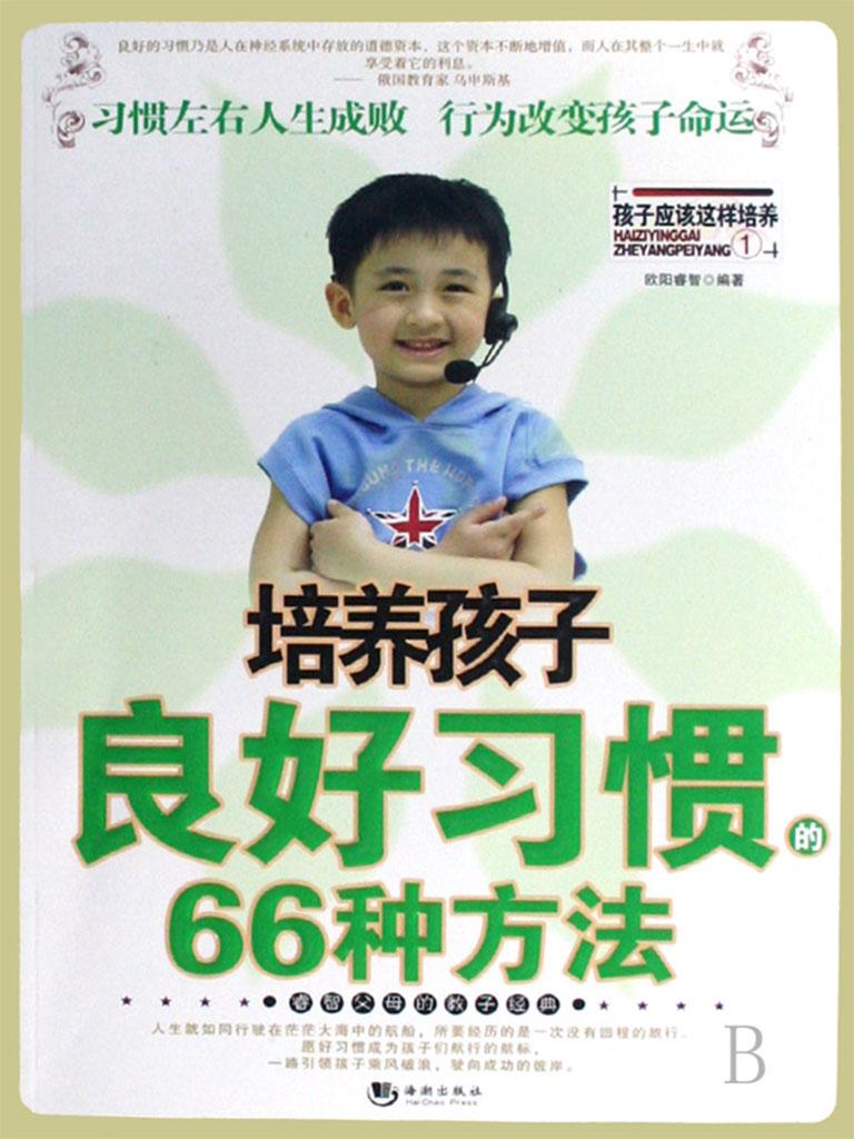 培养孩子良好习惯的66种方法