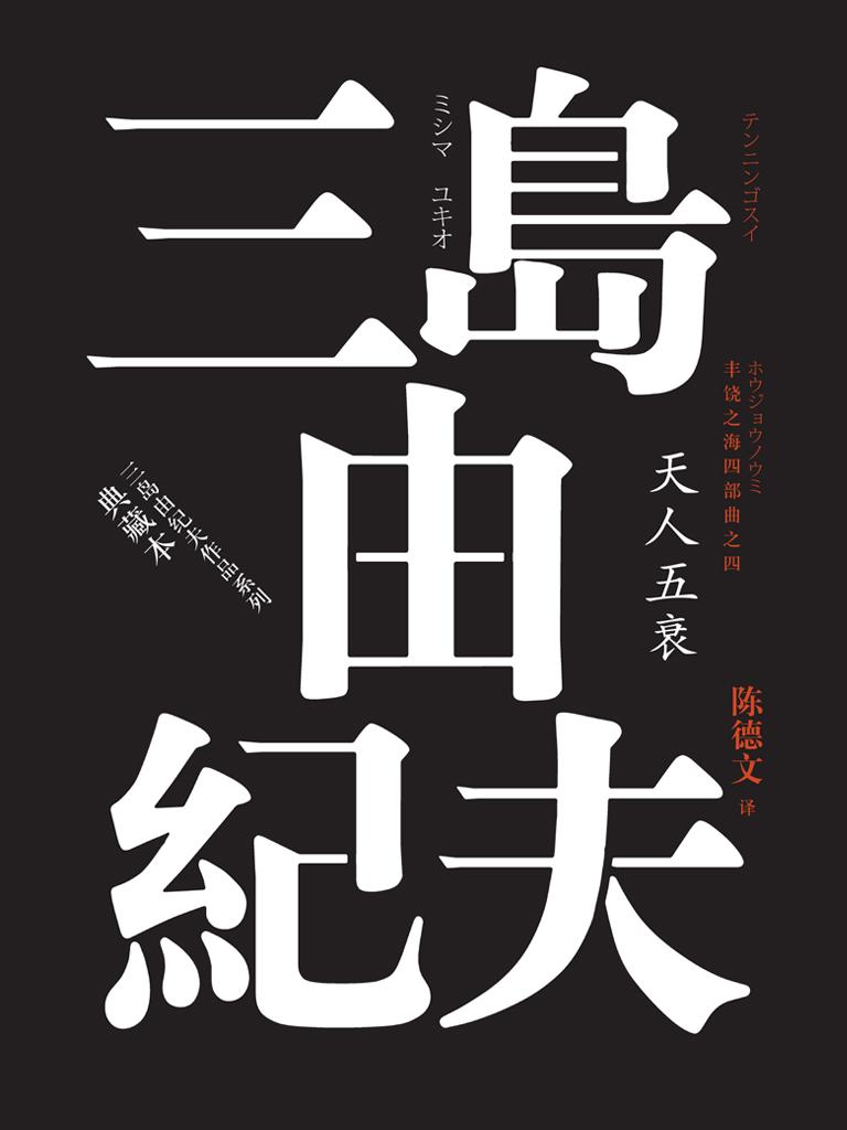 丰饶之海·第四卷:天人五衰(三岛由纪夫作品系列·典藏本)