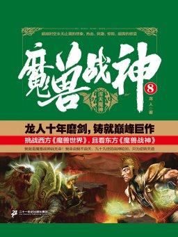 魔兽战神 8