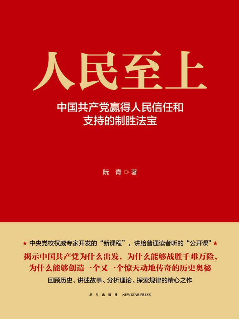 人民至上:中国共产党赢得人民信任和支持的制胜法宝