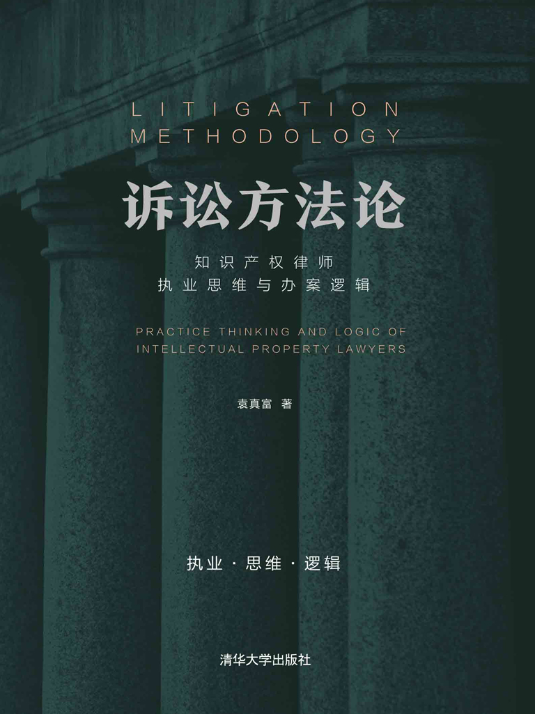 诉讼方法论:知识产权律师执业思维与办案逻辑