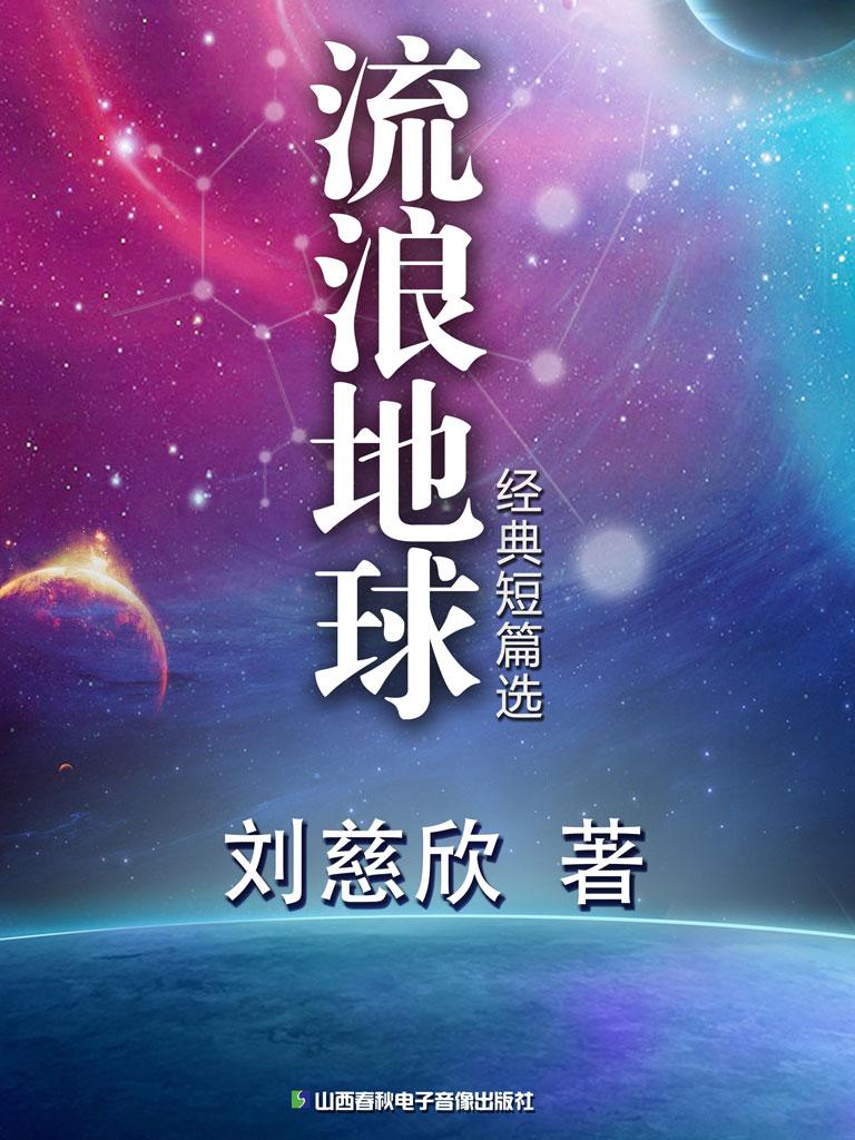 《流浪地球》经典短篇选(共五册)