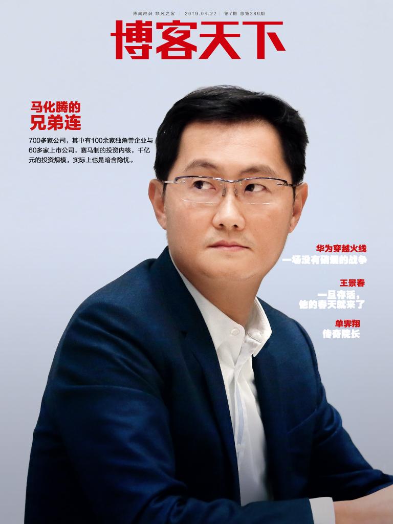 博客天下(2019年第7期)