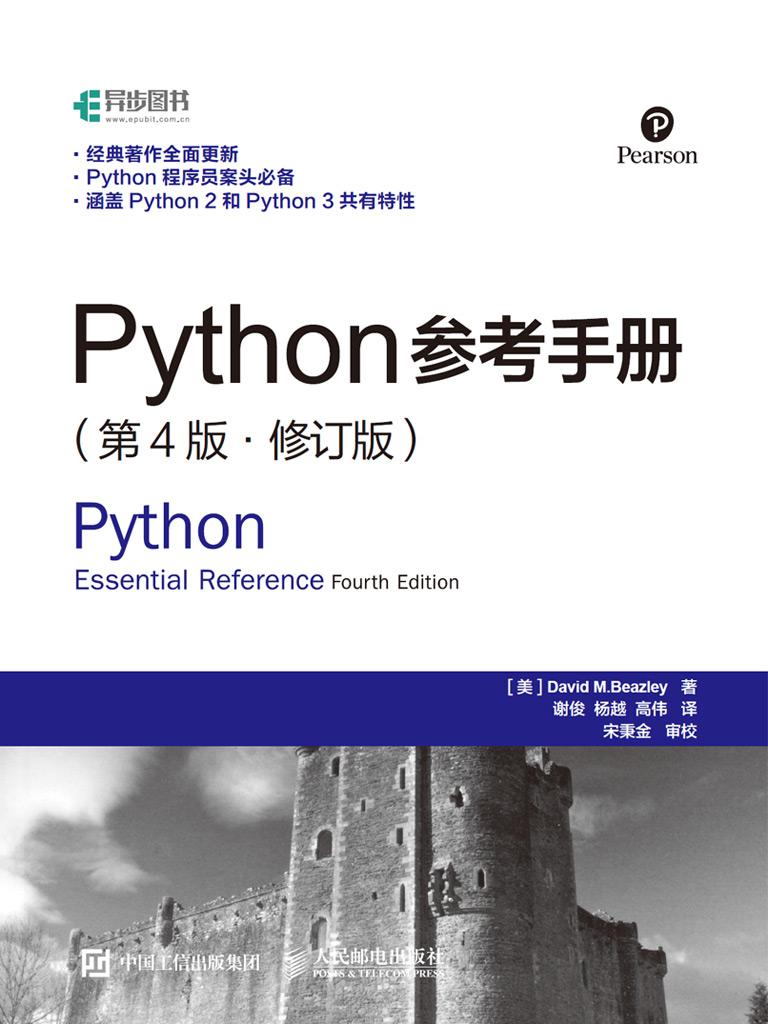 Python参考手册(第4版 修订版)