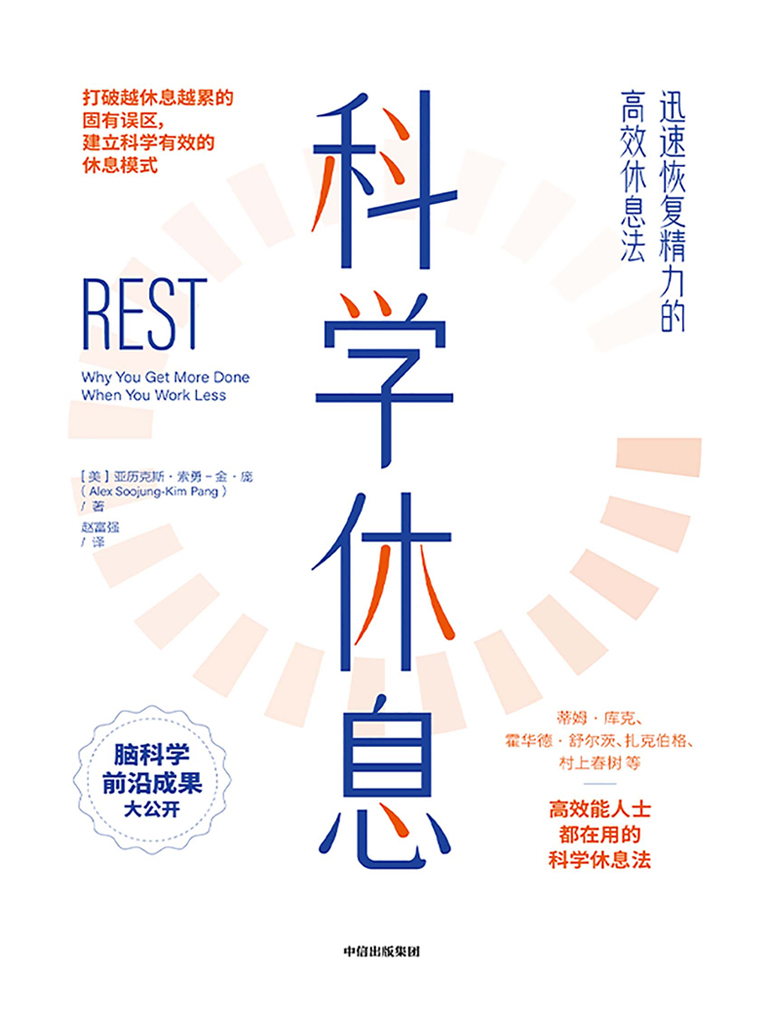 科学休息:迅速恢复精力的高效休息法