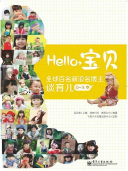 Hello,宝贝:全球百名新浪名博主谈育儿(0~3岁)