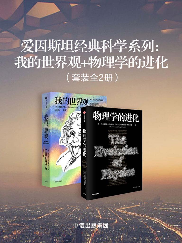 爱因斯坦经典科学系列(共二册)