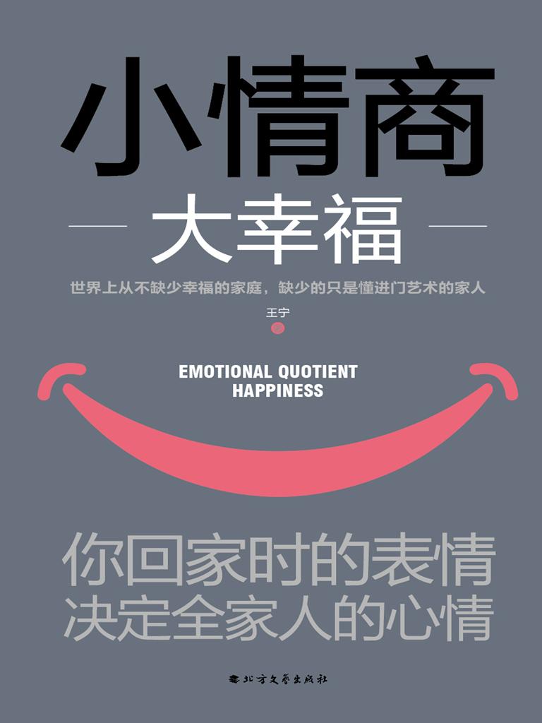小情商大幸福:你回家时的表情,决定全家人的心情(王宁著)