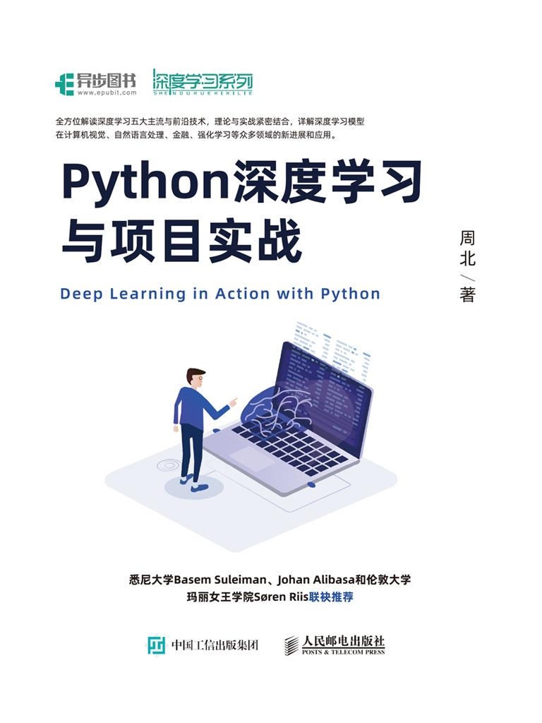 Python深度学习与项目实战
