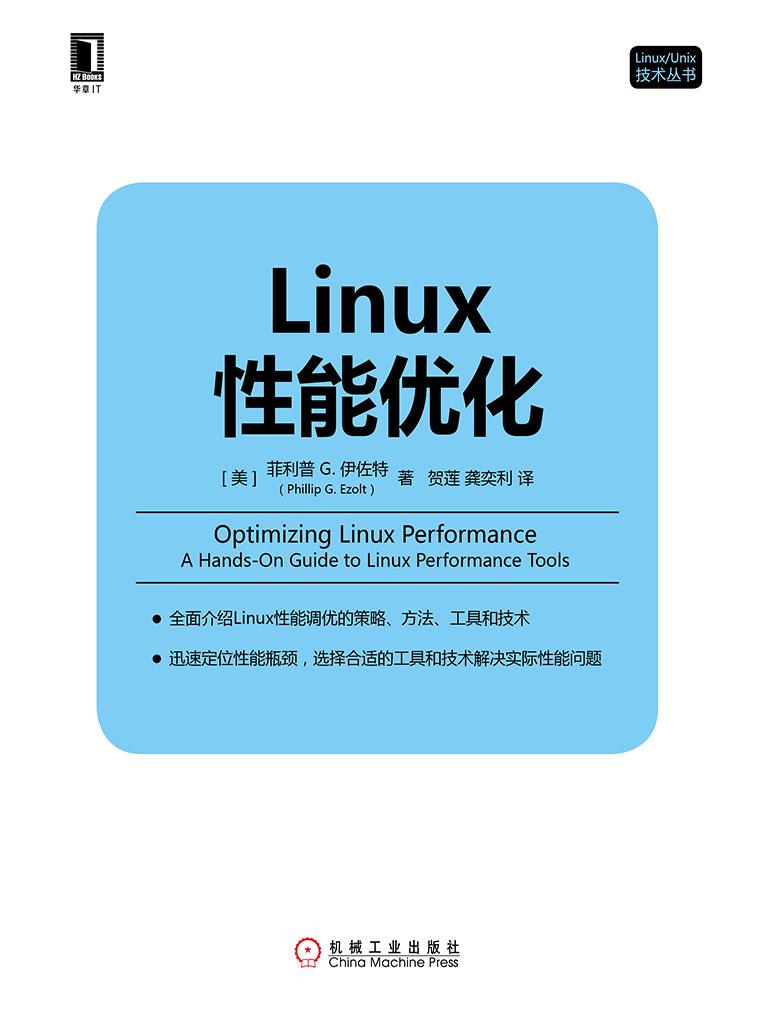 Linux性能优化