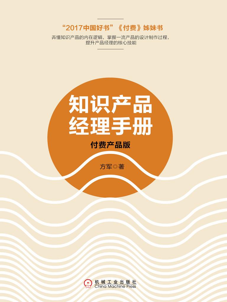 知识产品经理手册(付费产品版)